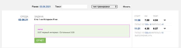 Снимок экрана 2021-06-03 в 23.26.13